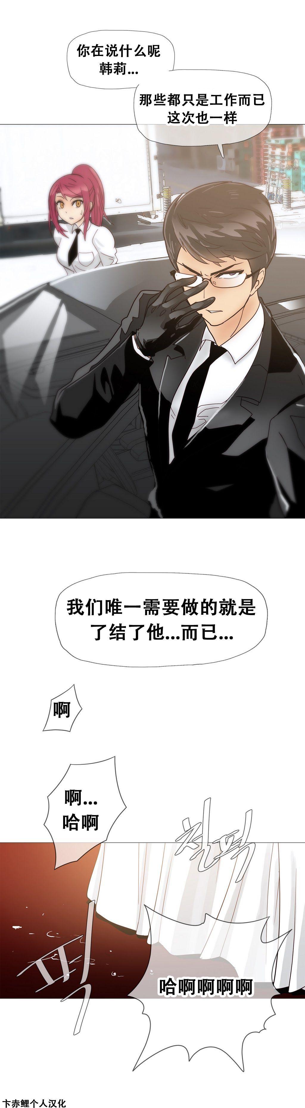 HouseHold Affairs 【卞赤鲤个人汉化】1~21话(持续更新中) 300