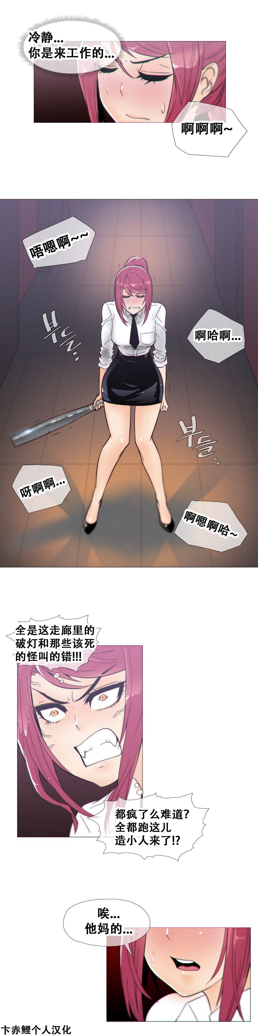 HouseHold Affairs 【卞赤鲤个人汉化】1~21话(持续更新中) 308