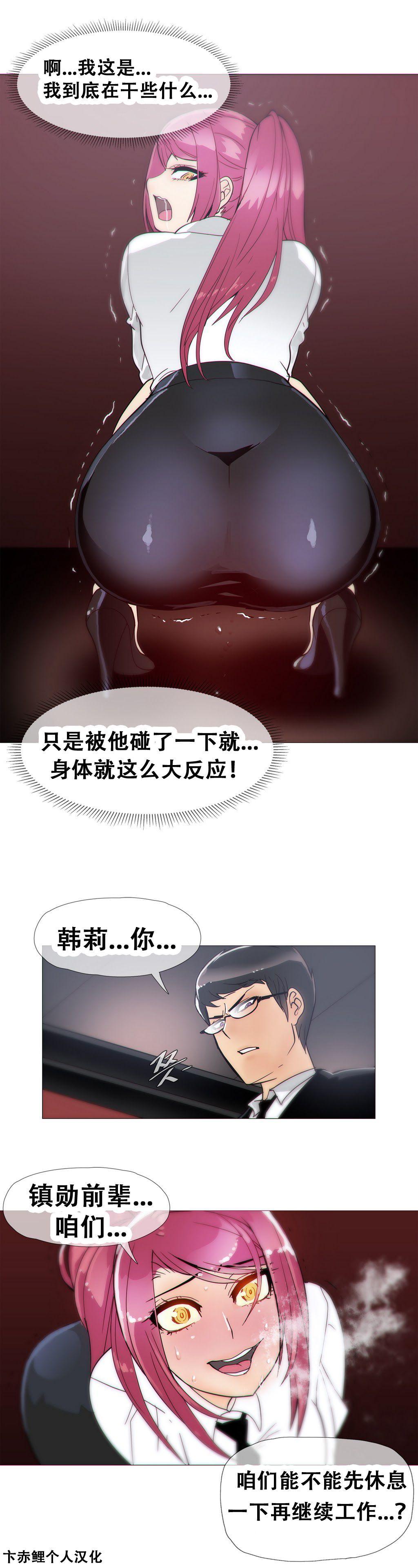 HouseHold Affairs 【卞赤鲤个人汉化】1~21话(持续更新中) 312