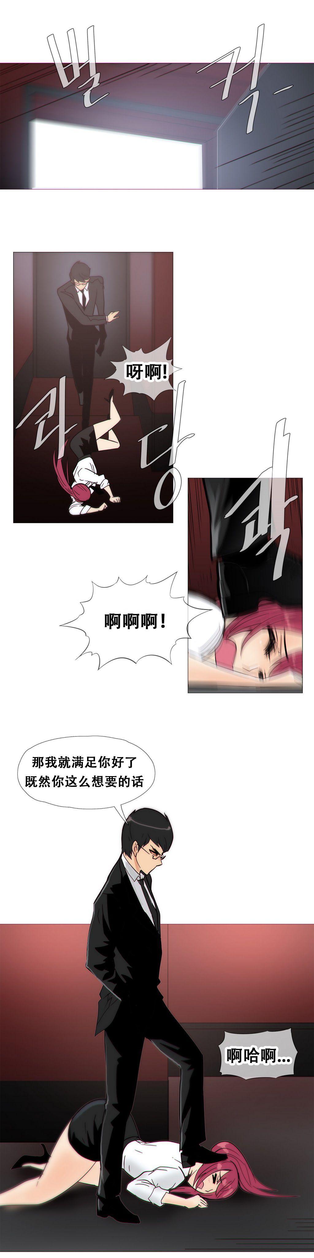 HouseHold Affairs 【卞赤鲤个人汉化】1~21话(持续更新中) 315