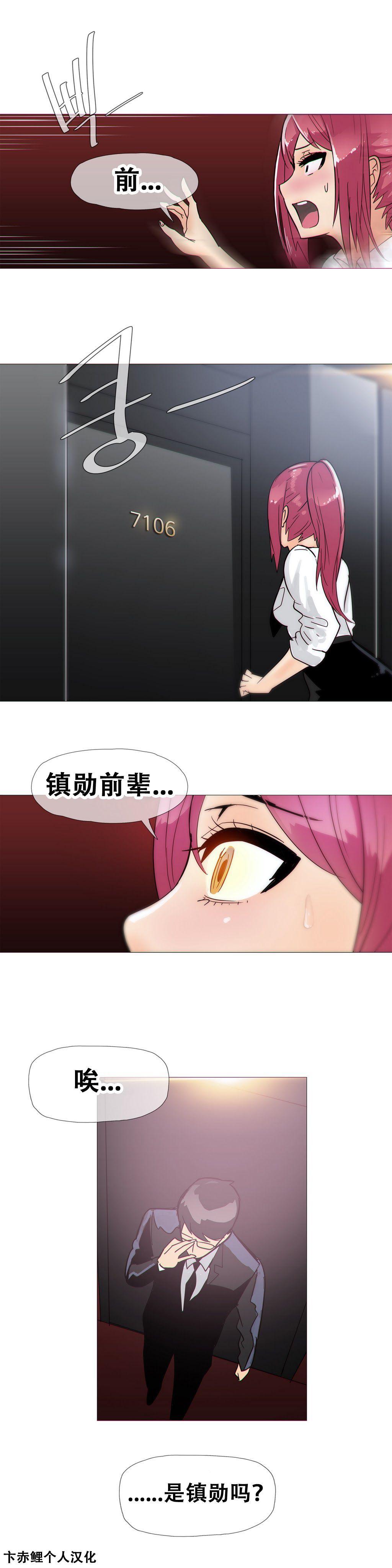 HouseHold Affairs 【卞赤鲤个人汉化】1~21话(持续更新中) 324