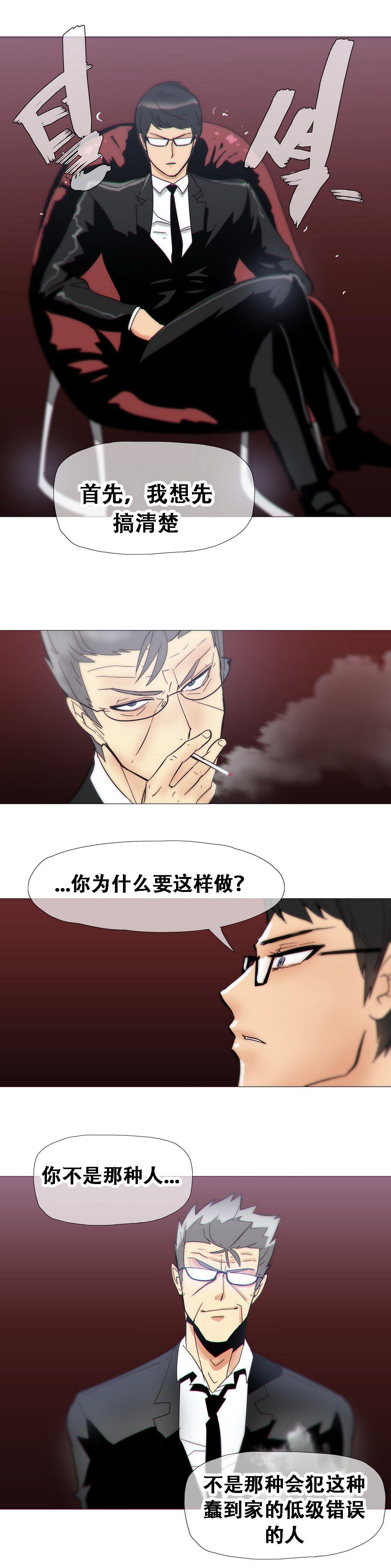 HouseHold Affairs 【卞赤鲤个人汉化】1~21话(持续更新中) 330