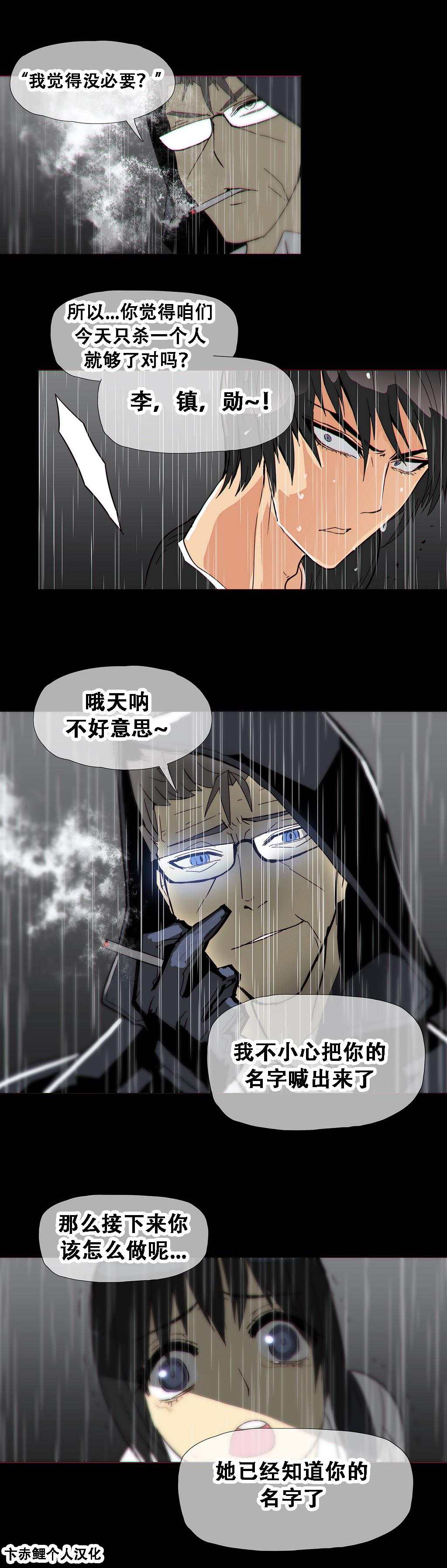 HouseHold Affairs 【卞赤鲤个人汉化】1~21话(持续更新中) 334