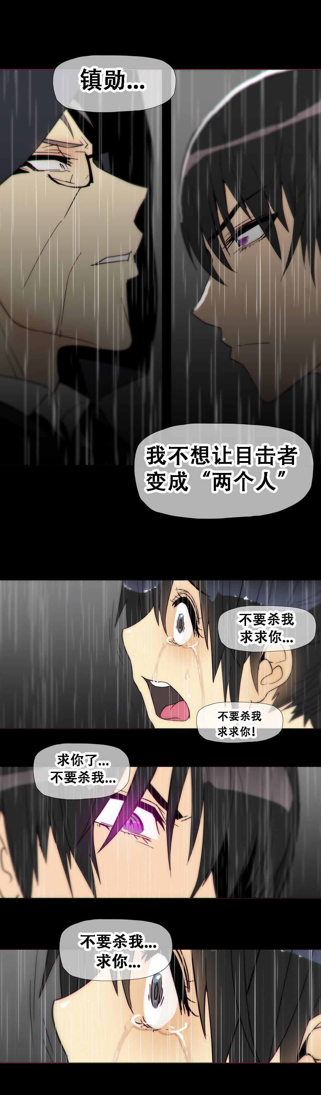 HouseHold Affairs 【卞赤鲤个人汉化】1~21话(持续更新中) 336