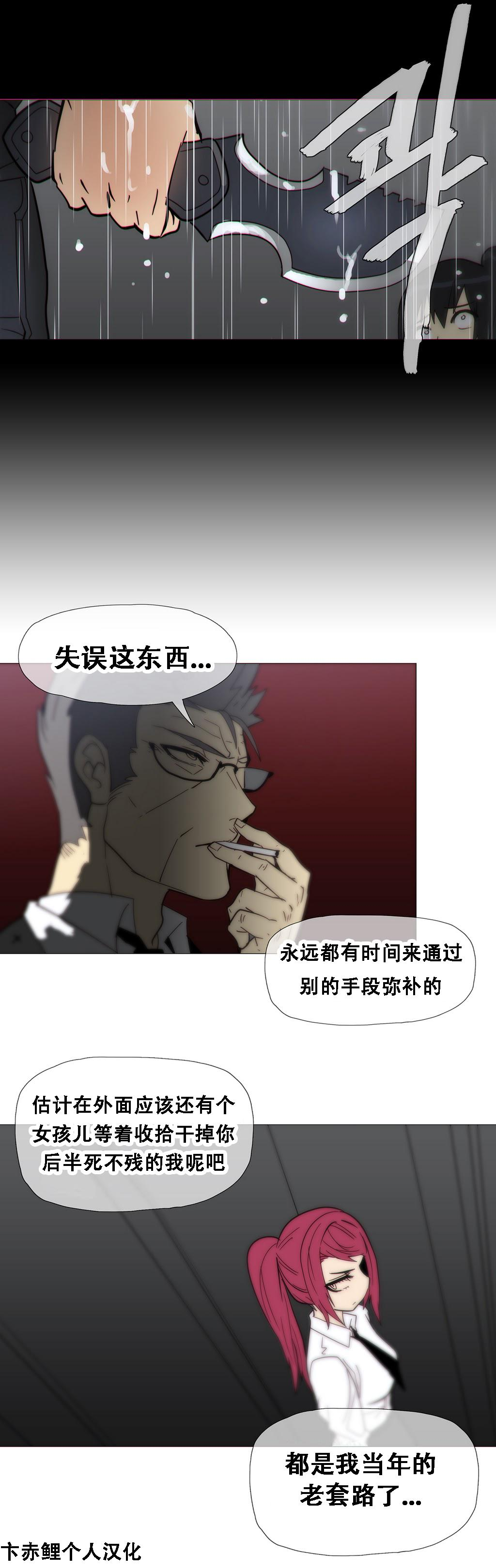 HouseHold Affairs 【卞赤鲤个人汉化】1~21话(持续更新中) 337