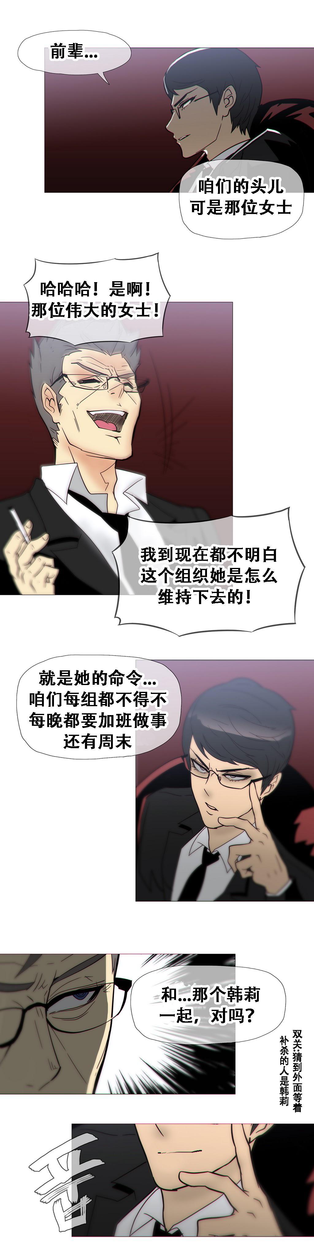 HouseHold Affairs 【卞赤鲤个人汉化】1~21话(持续更新中) 338