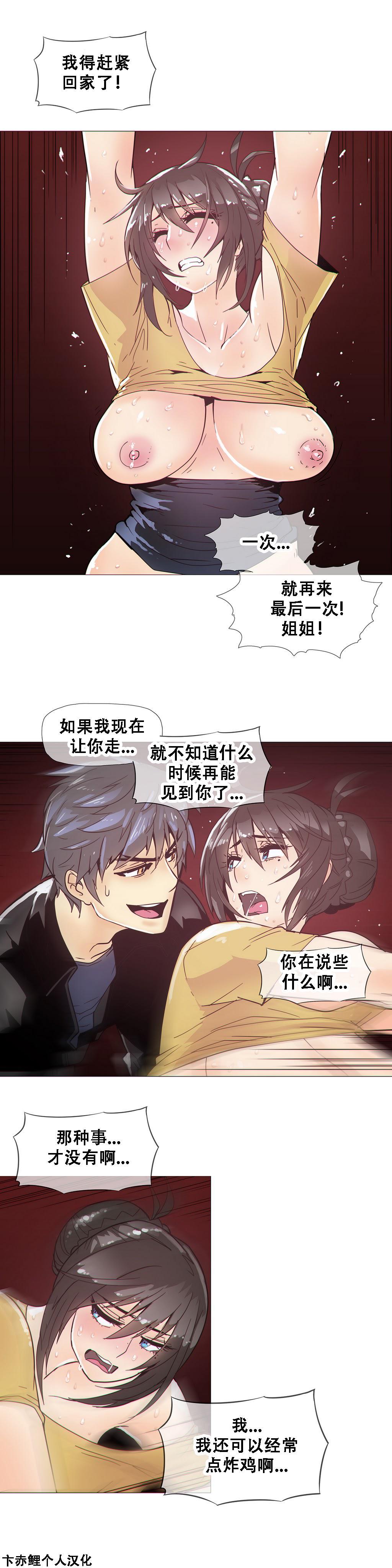 HouseHold Affairs 【卞赤鲤个人汉化】1~21话(持续更新中) 341