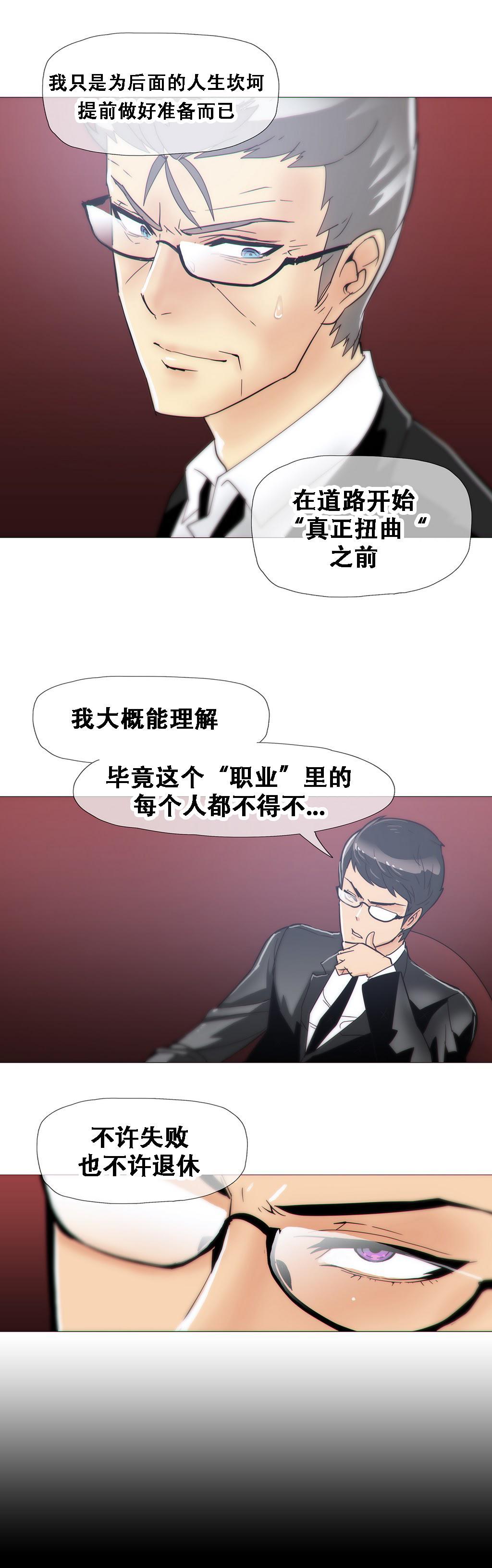 HouseHold Affairs 【卞赤鲤个人汉化】1~21话(持续更新中) 346