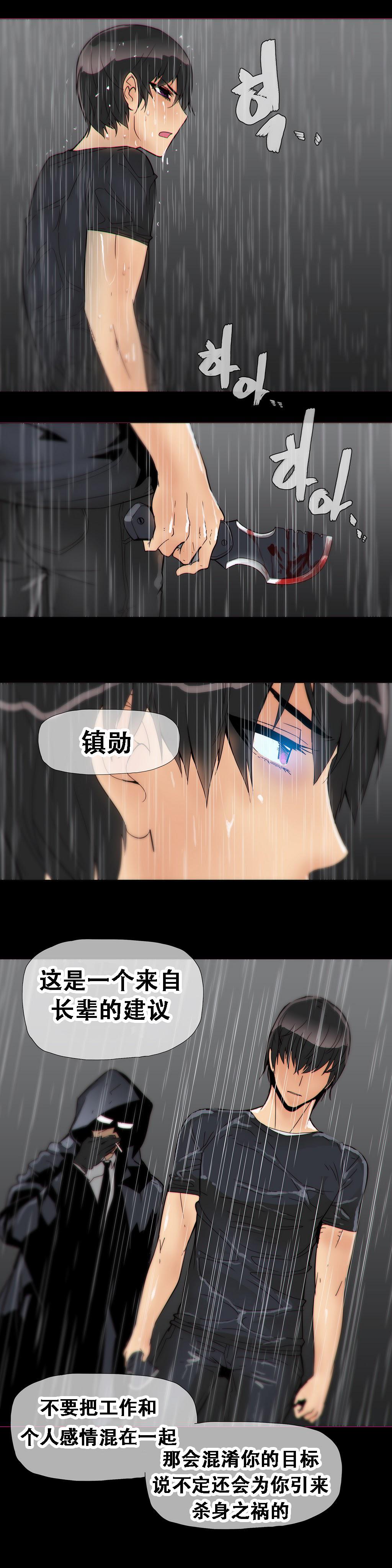 HouseHold Affairs 【卞赤鲤个人汉化】1~21话(持续更新中) 347