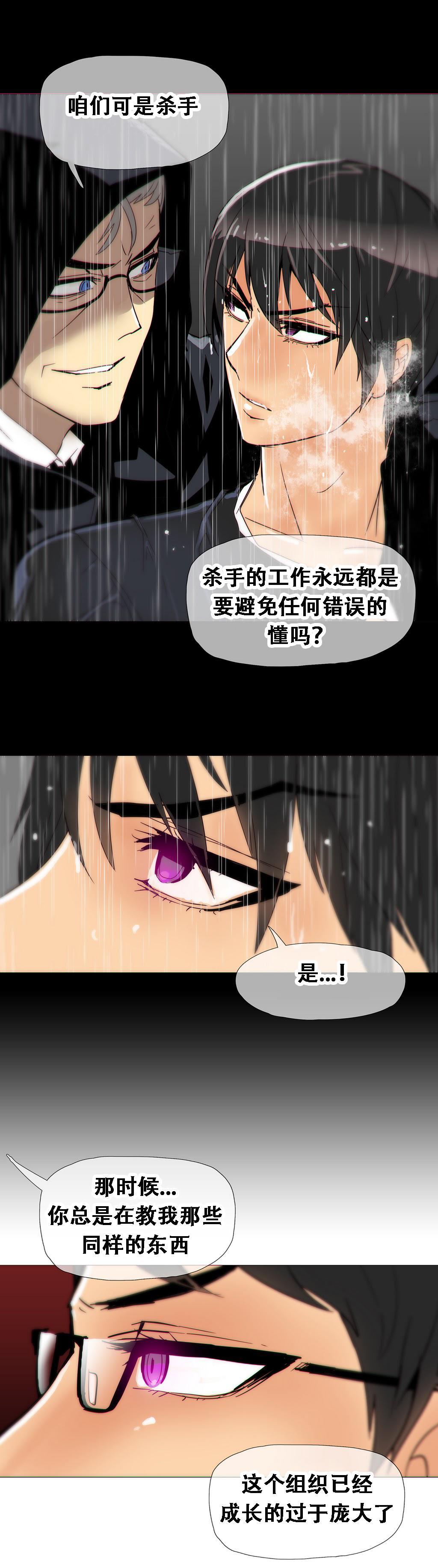 HouseHold Affairs 【卞赤鲤个人汉化】1~21话(持续更新中) 348