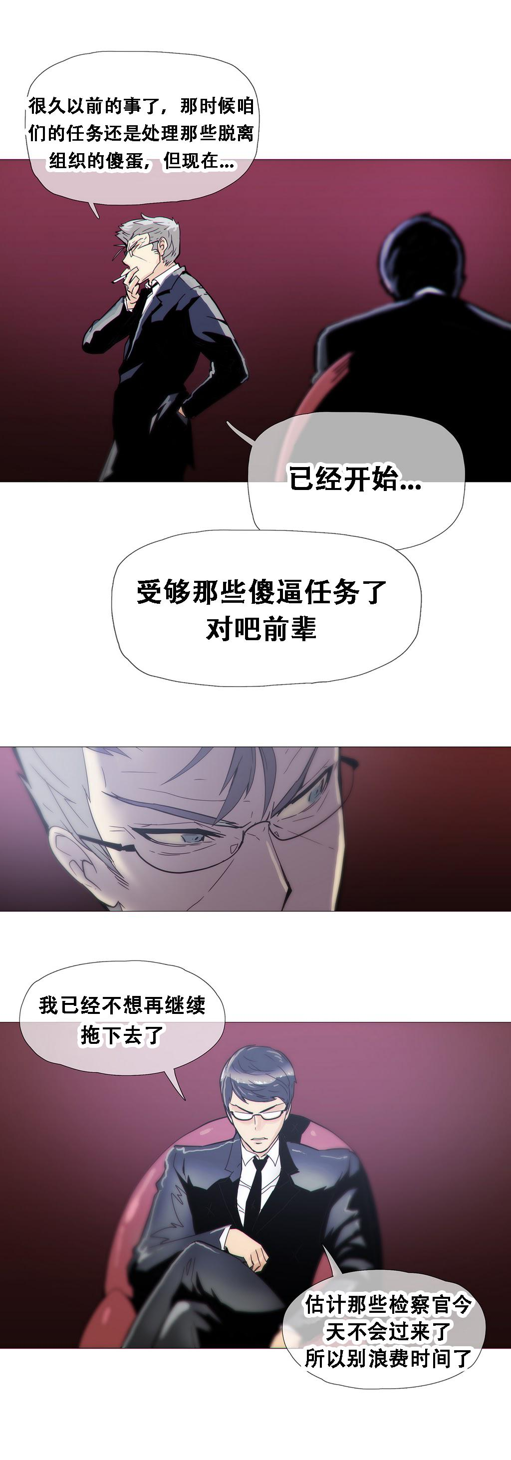 HouseHold Affairs 【卞赤鲤个人汉化】1~21话(持续更新中) 349
