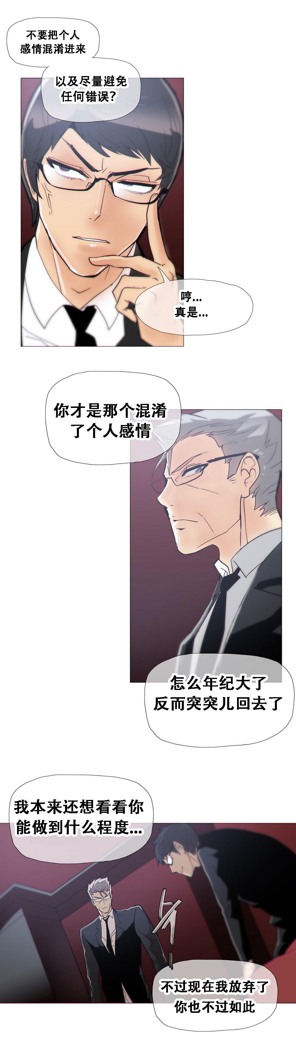 HouseHold Affairs 【卞赤鲤个人汉化】1~21话(持续更新中) 350