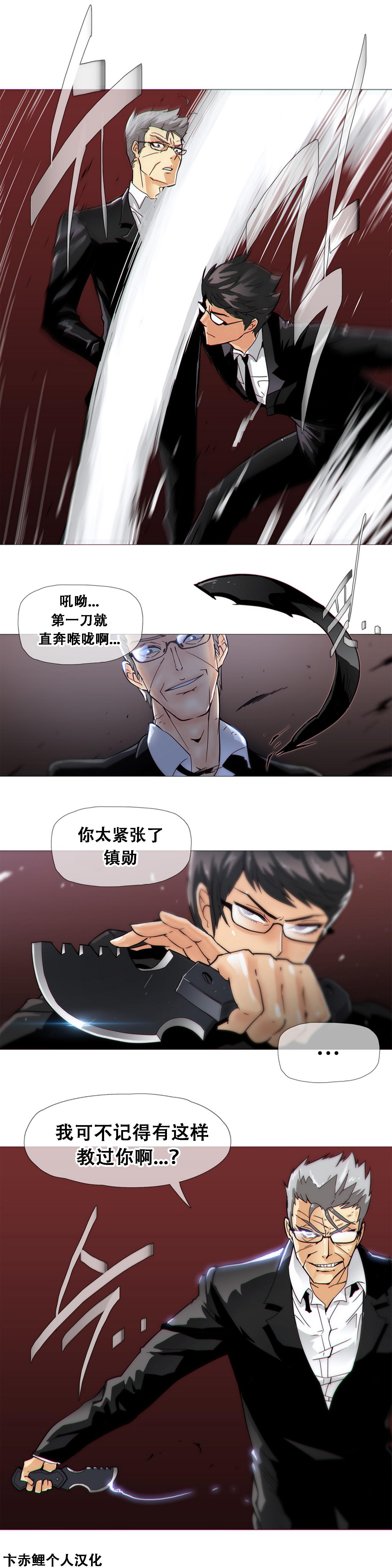 HouseHold Affairs 【卞赤鲤个人汉化】1~21话(持续更新中) 353