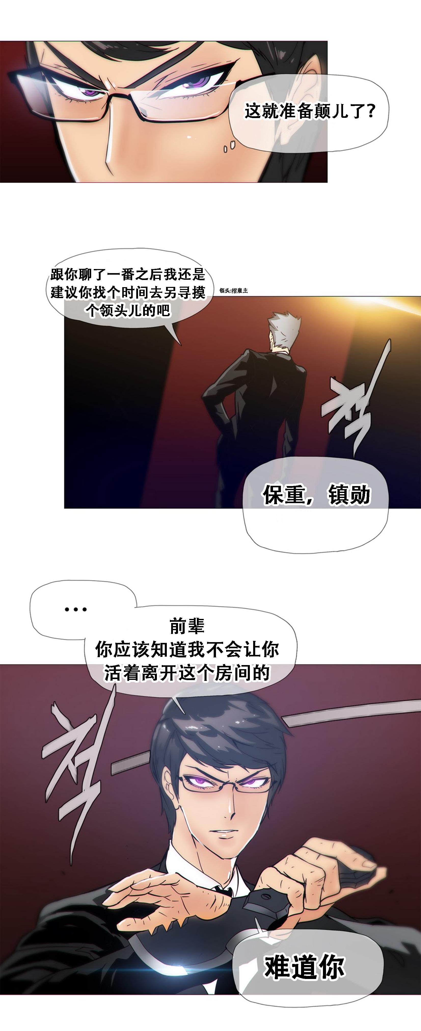 HouseHold Affairs 【卞赤鲤个人汉化】1~21话(持续更新中) 358