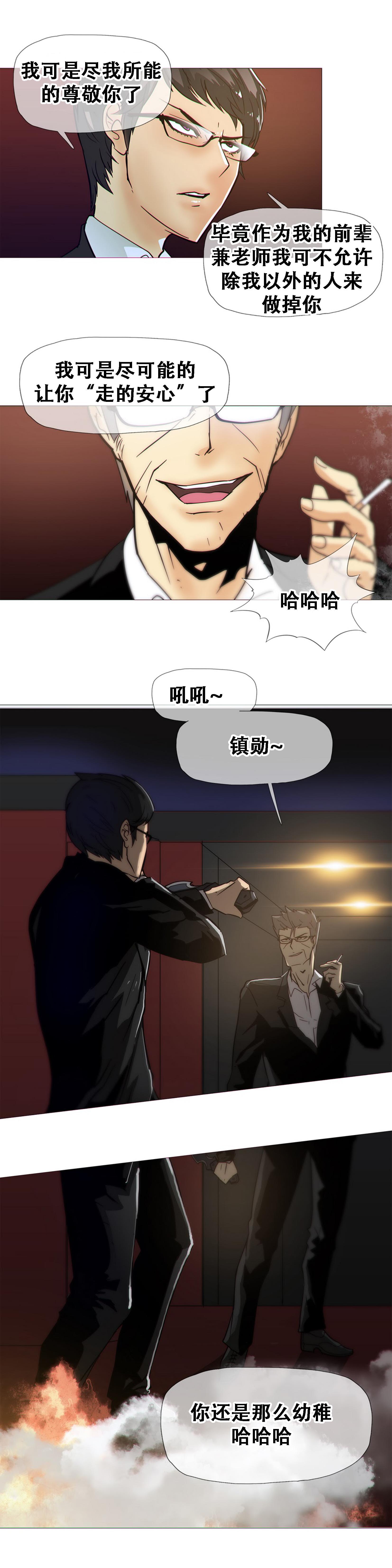 HouseHold Affairs 【卞赤鲤个人汉化】1~21话(持续更新中) 360