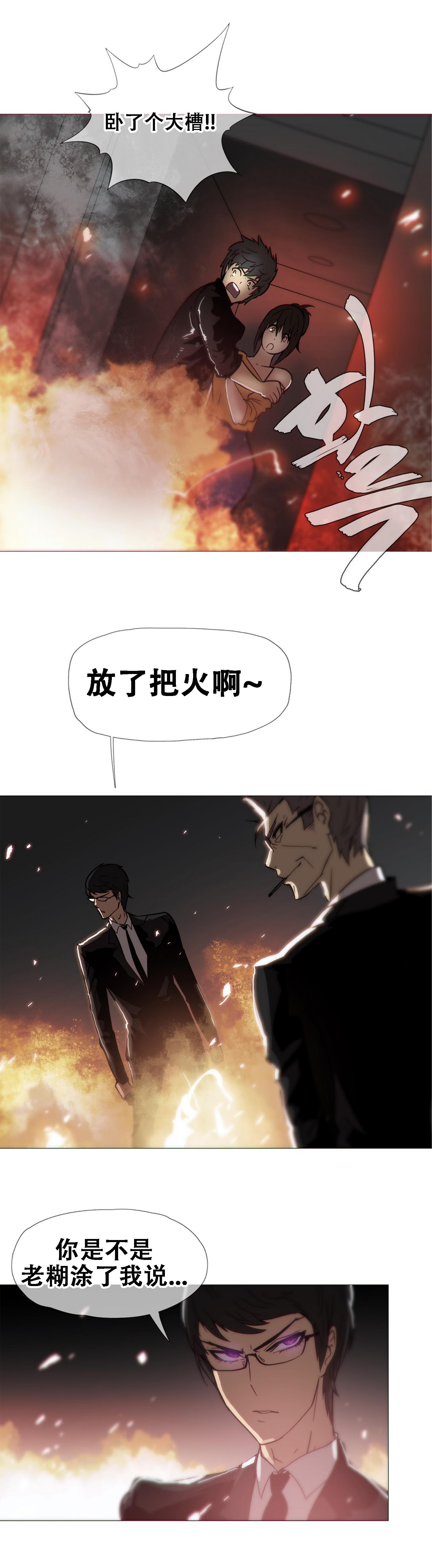 HouseHold Affairs 【卞赤鲤个人汉化】1~21话(持续更新中) 366