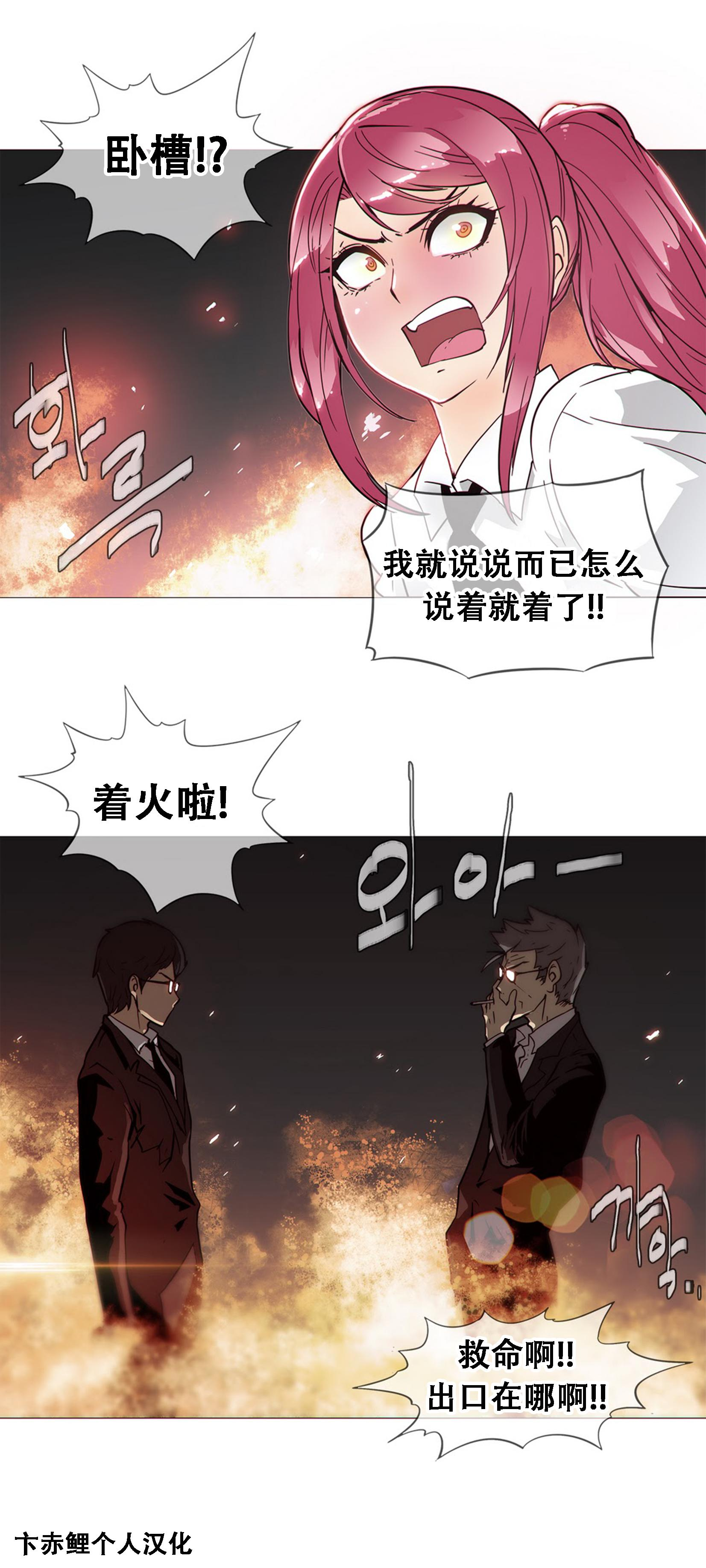 HouseHold Affairs 【卞赤鲤个人汉化】1~21话(持续更新中) 368