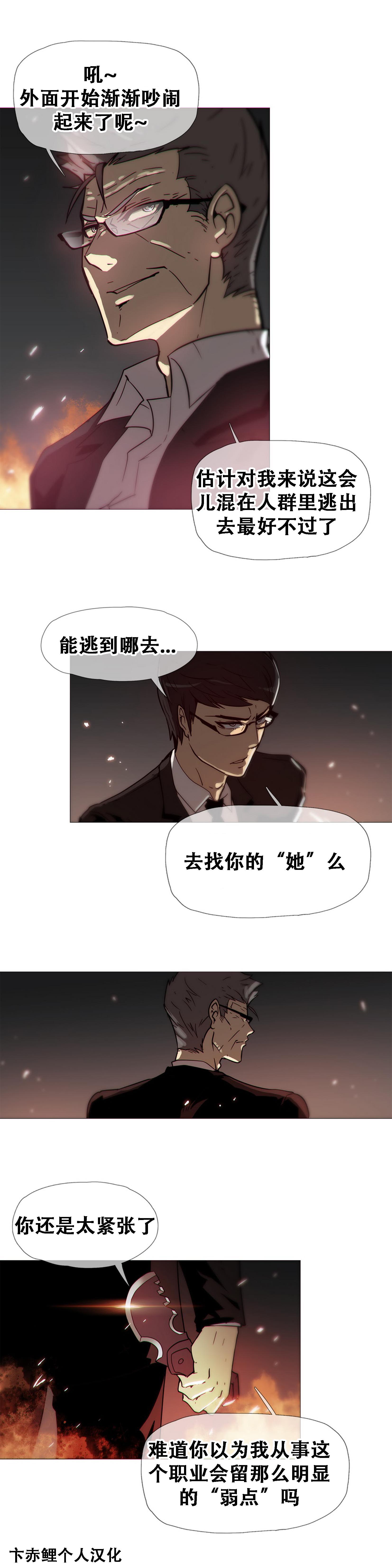 HouseHold Affairs 【卞赤鲤个人汉化】1~21话(持续更新中) 369