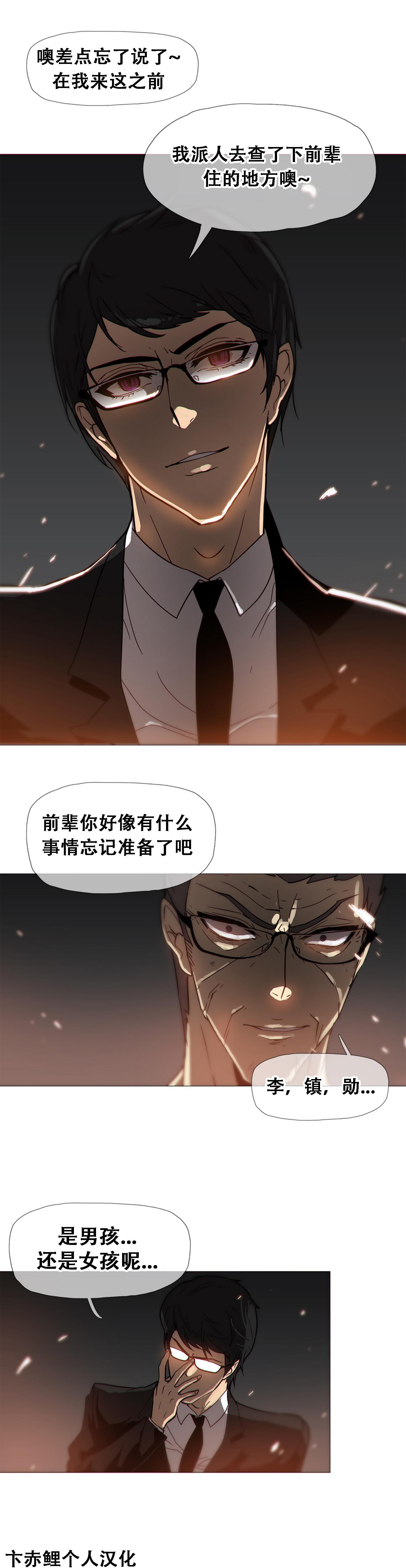 HouseHold Affairs 【卞赤鲤个人汉化】1~21话(持续更新中) 371