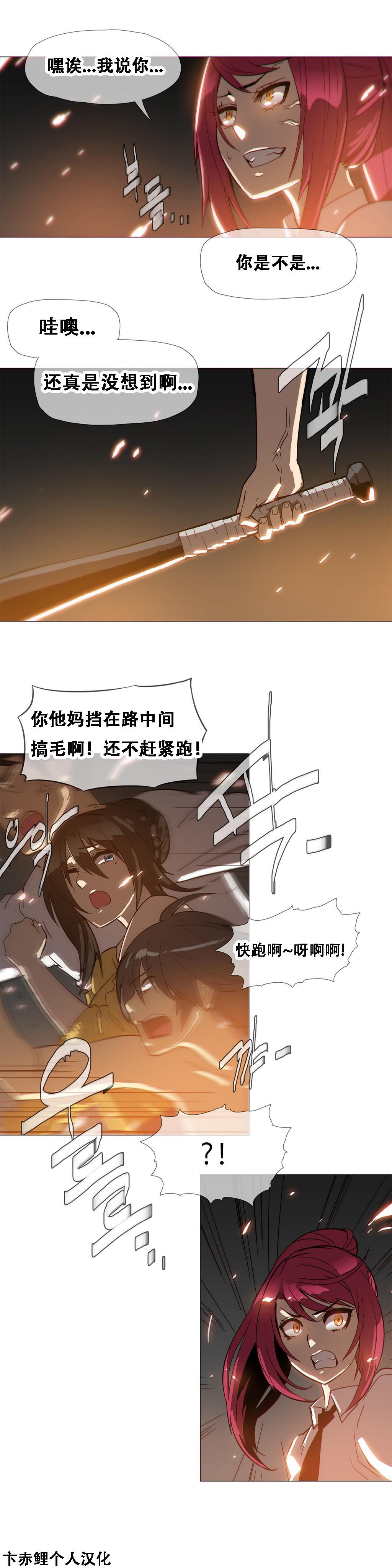 HouseHold Affairs 【卞赤鲤个人汉化】1~21话(持续更新中) 378