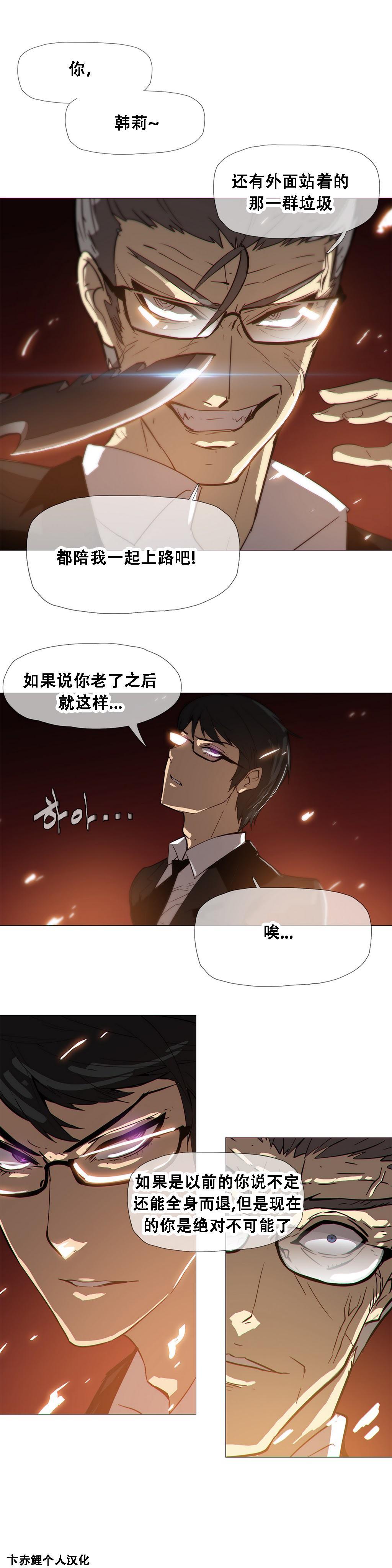 HouseHold Affairs 【卞赤鲤个人汉化】1~21话(持续更新中) 382