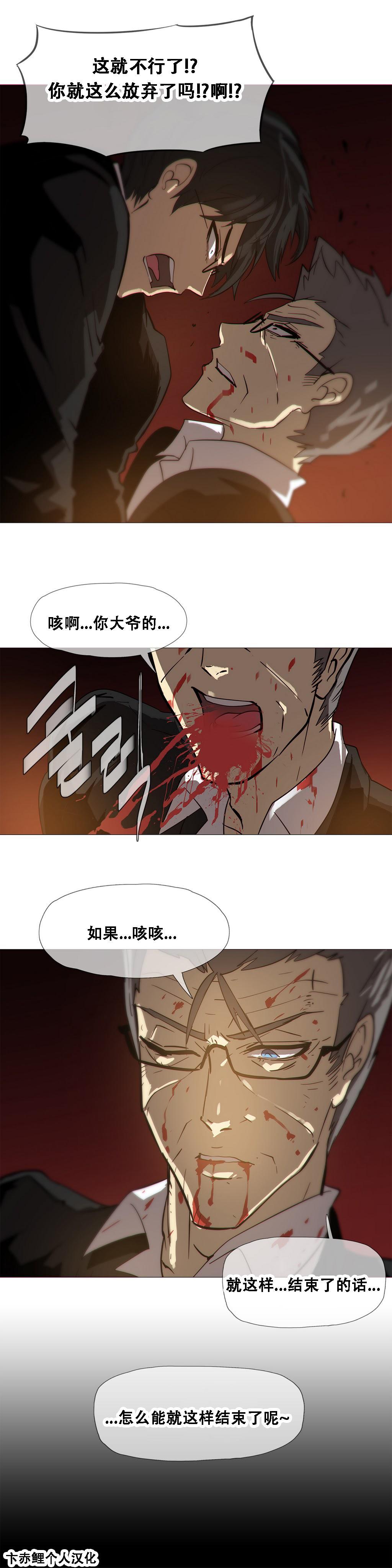 HouseHold Affairs 【卞赤鲤个人汉化】1~21话(持续更新中) 386