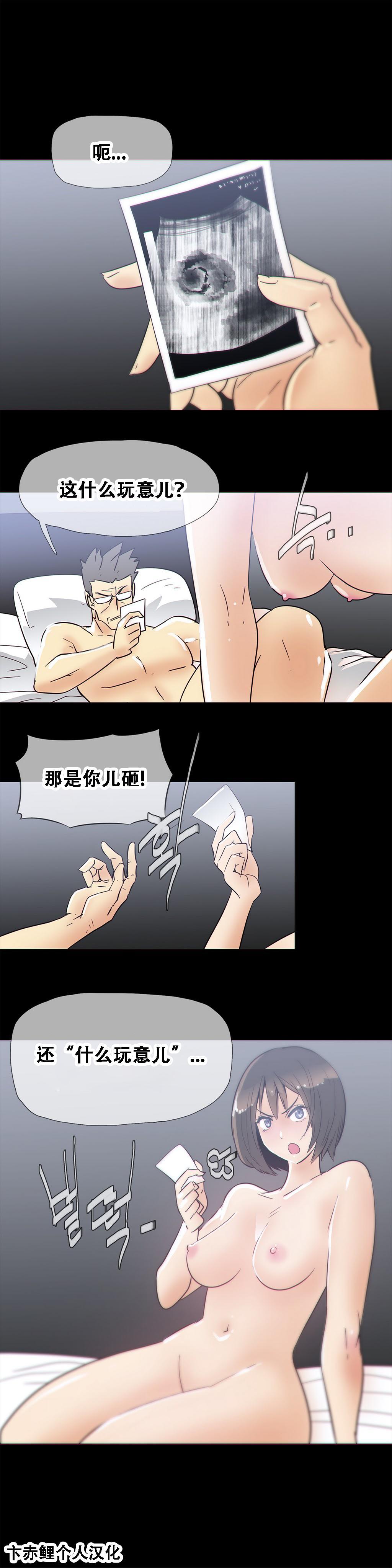 HouseHold Affairs 【卞赤鲤个人汉化】1~21话(持续更新中) 387
