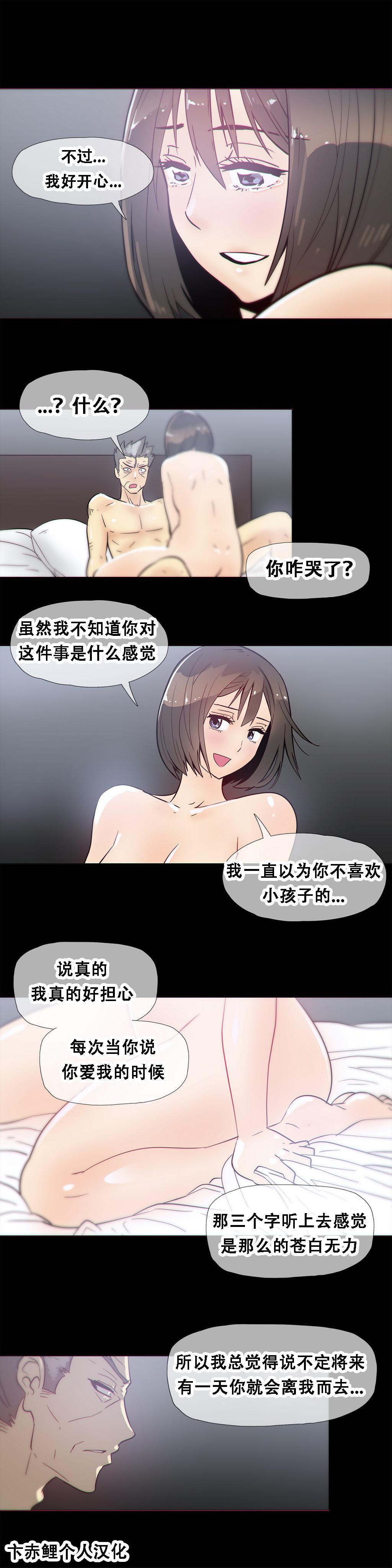 HouseHold Affairs 【卞赤鲤个人汉化】1~21话(持续更新中) 390