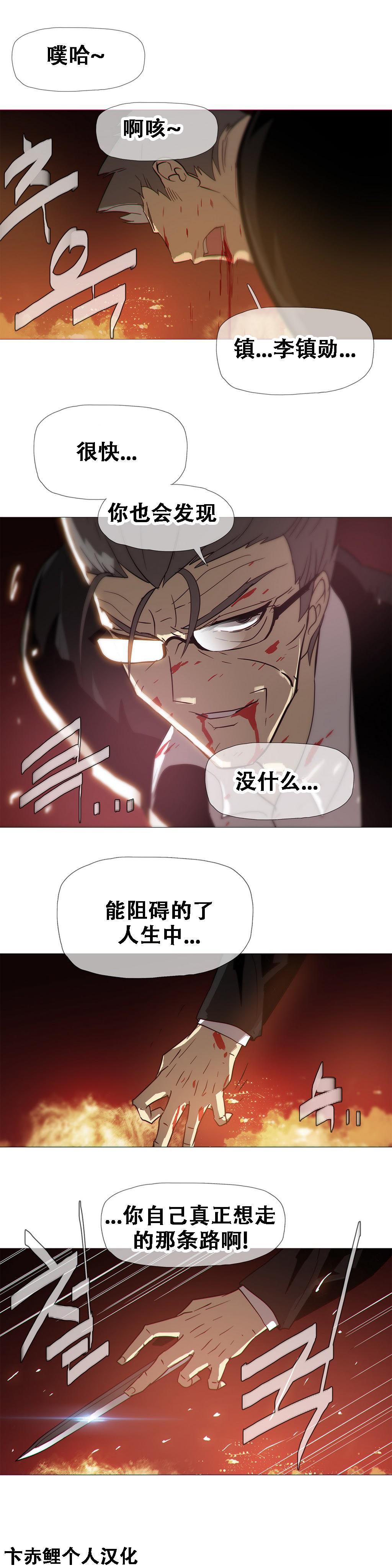 HouseHold Affairs 【卞赤鲤个人汉化】1~21话(持续更新中) 394