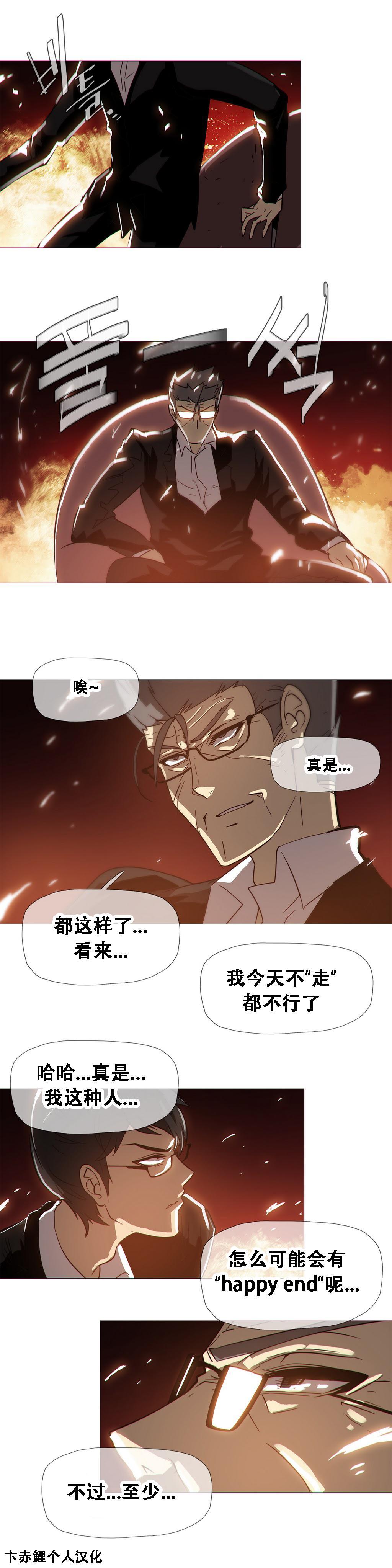 HouseHold Affairs 【卞赤鲤个人汉化】1~21话(持续更新中) 397