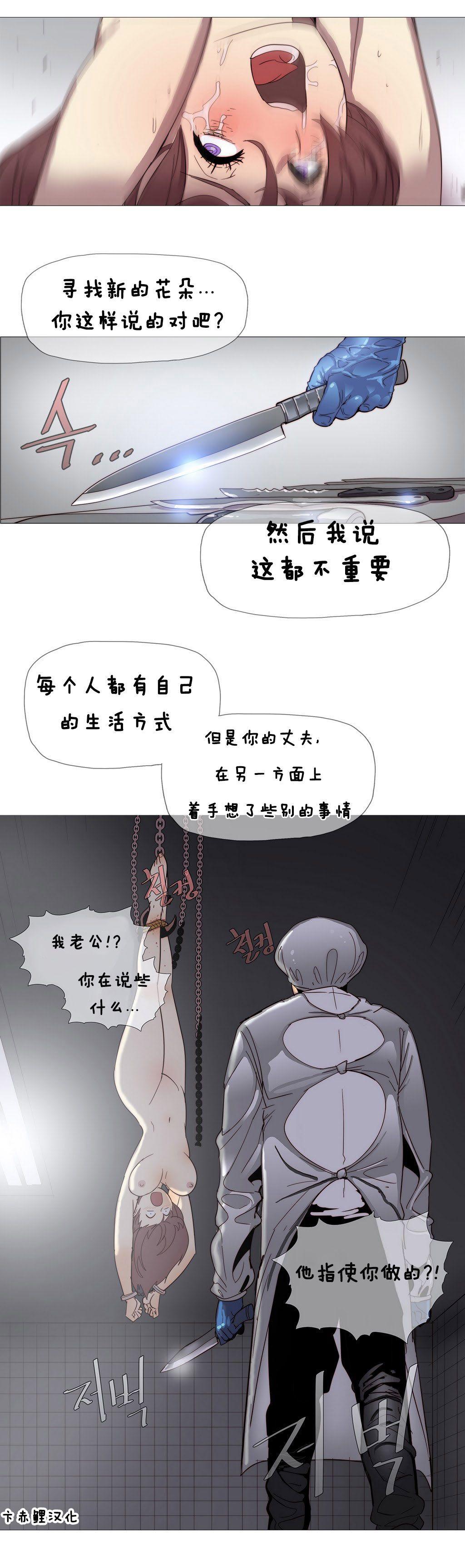 HouseHold Affairs 【卞赤鲤个人汉化】1~21话(持续更新中) 40