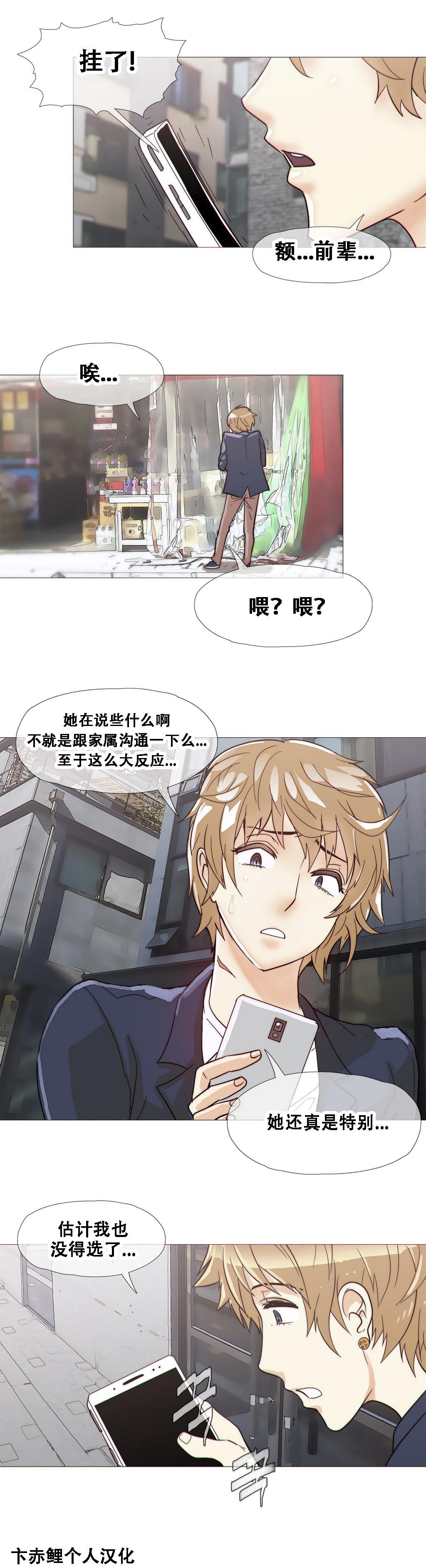 HouseHold Affairs 【卞赤鲤个人汉化】1~21话(持续更新中) 411