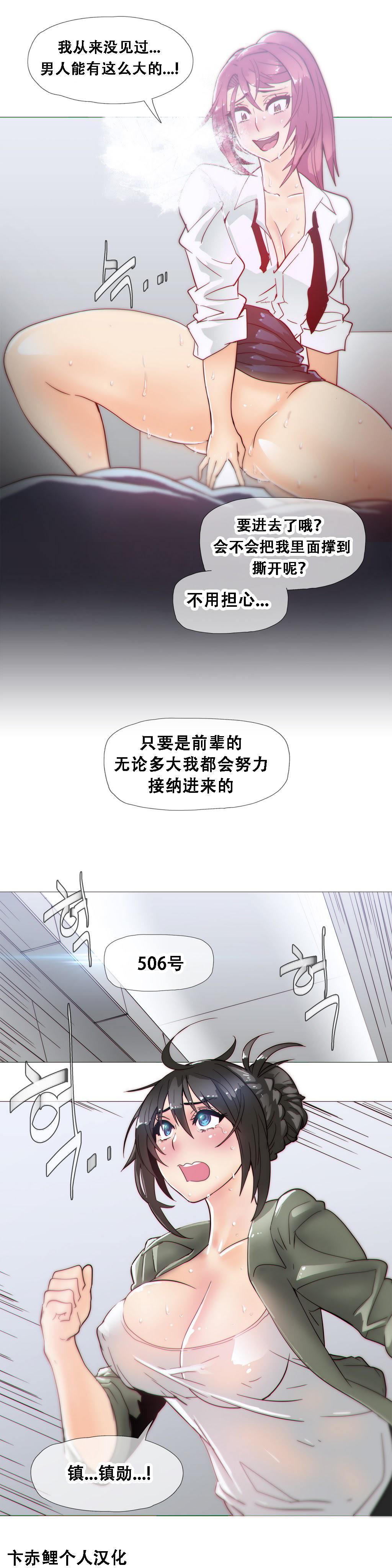 HouseHold Affairs 【卞赤鲤个人汉化】1~21话(持续更新中) 424