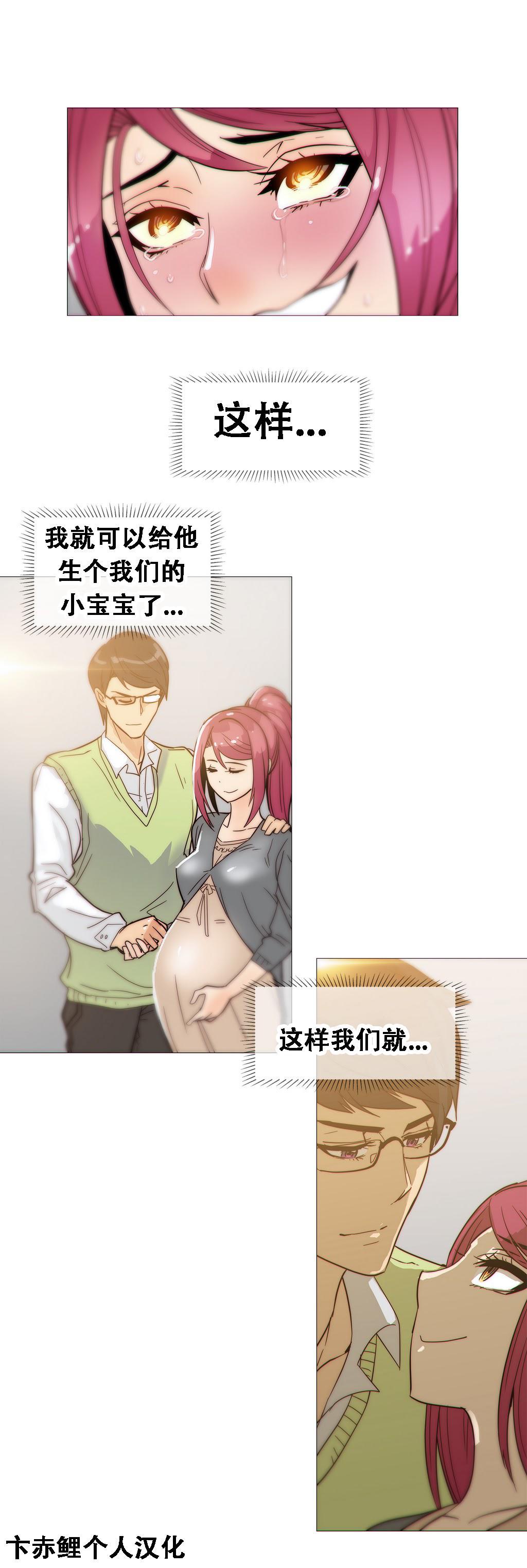 HouseHold Affairs 【卞赤鲤个人汉化】1~21话(持续更新中) 434