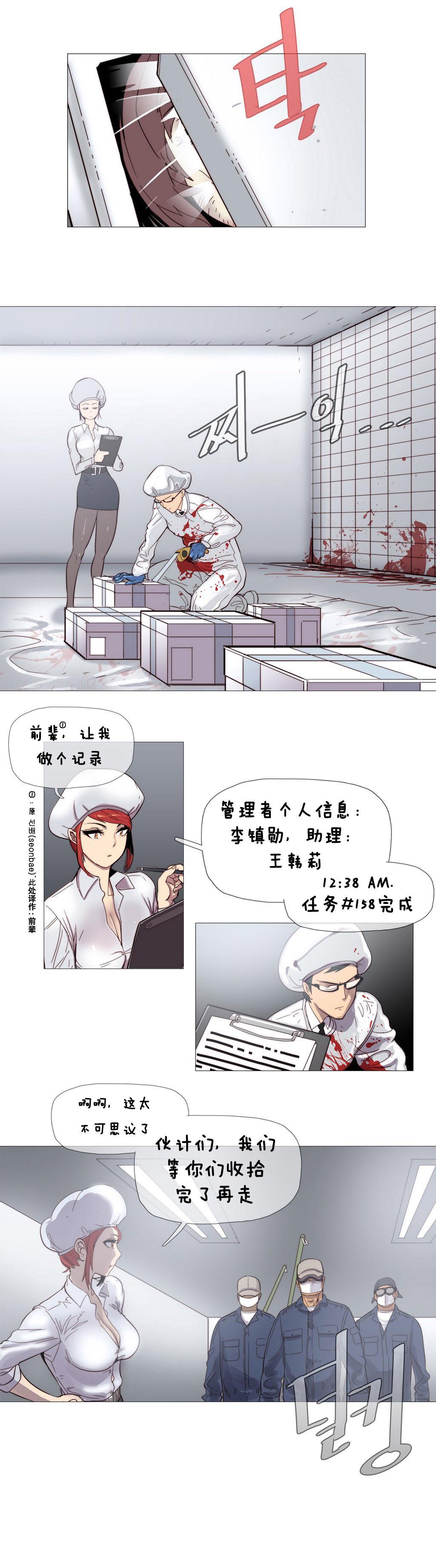 HouseHold Affairs 【卞赤鲤个人汉化】1~21话(持续更新中) 43