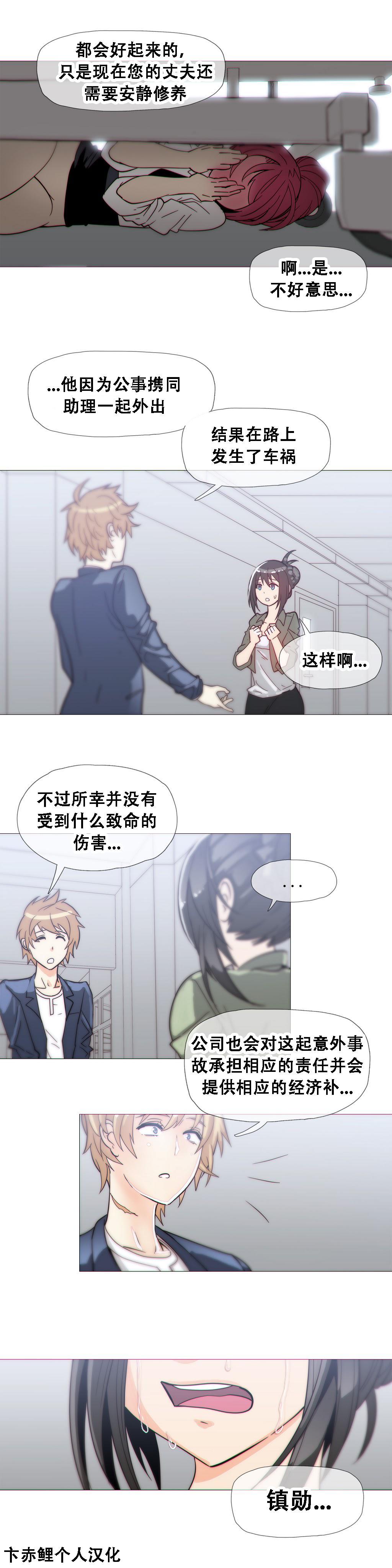 HouseHold Affairs 【卞赤鲤个人汉化】1~21话(持续更新中) 443