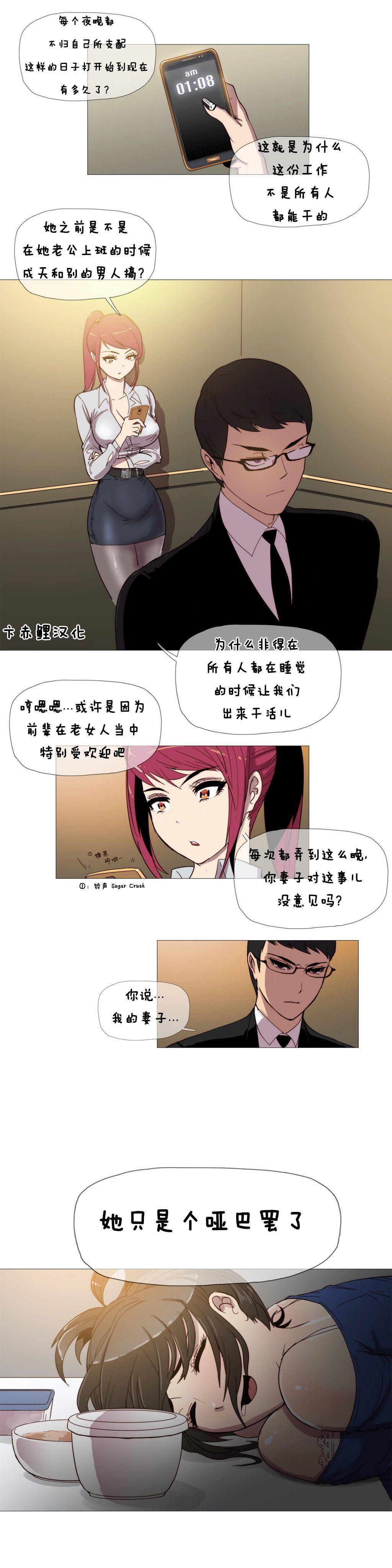 HouseHold Affairs 【卞赤鲤个人汉化】1~21话(持续更新中) 44