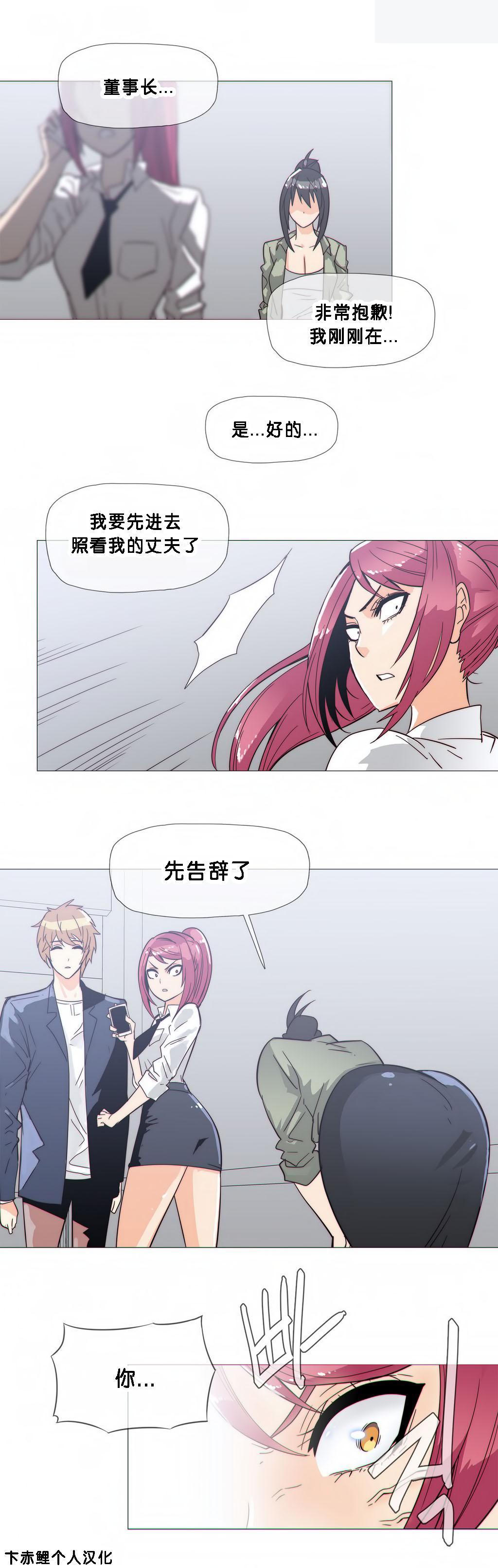 HouseHold Affairs 【卞赤鲤个人汉化】1~21话(持续更新中) 458