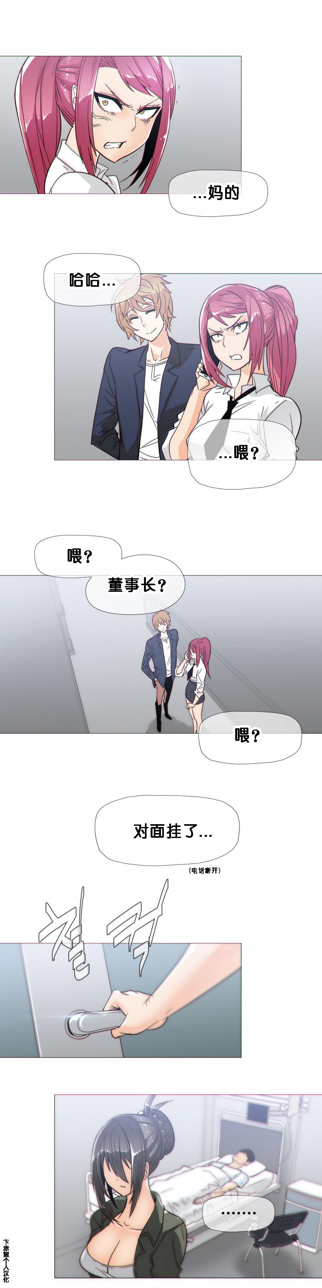 HouseHold Affairs 【卞赤鲤个人汉化】1~21话(持续更新中) 460