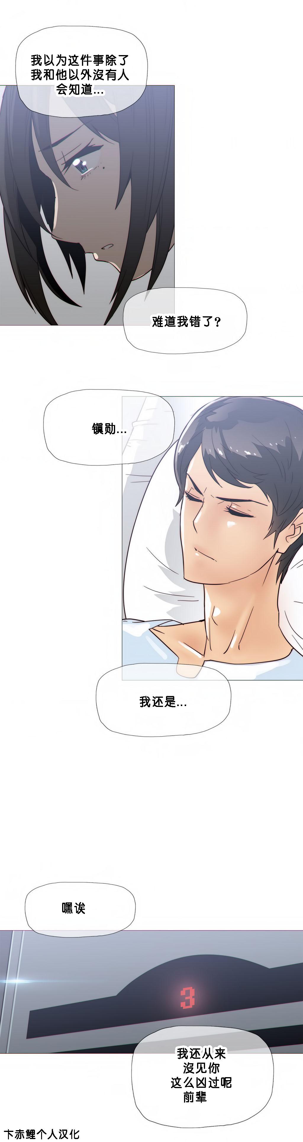 HouseHold Affairs 【卞赤鲤个人汉化】1~21话(持续更新中) 462