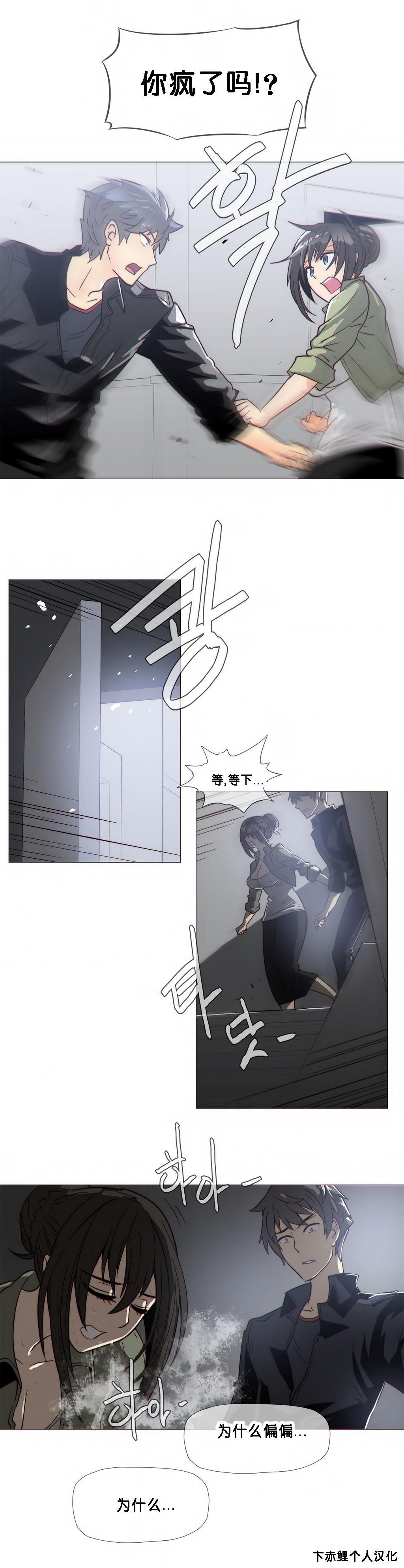 HouseHold Affairs 【卞赤鲤个人汉化】1~21话(持续更新中) 469