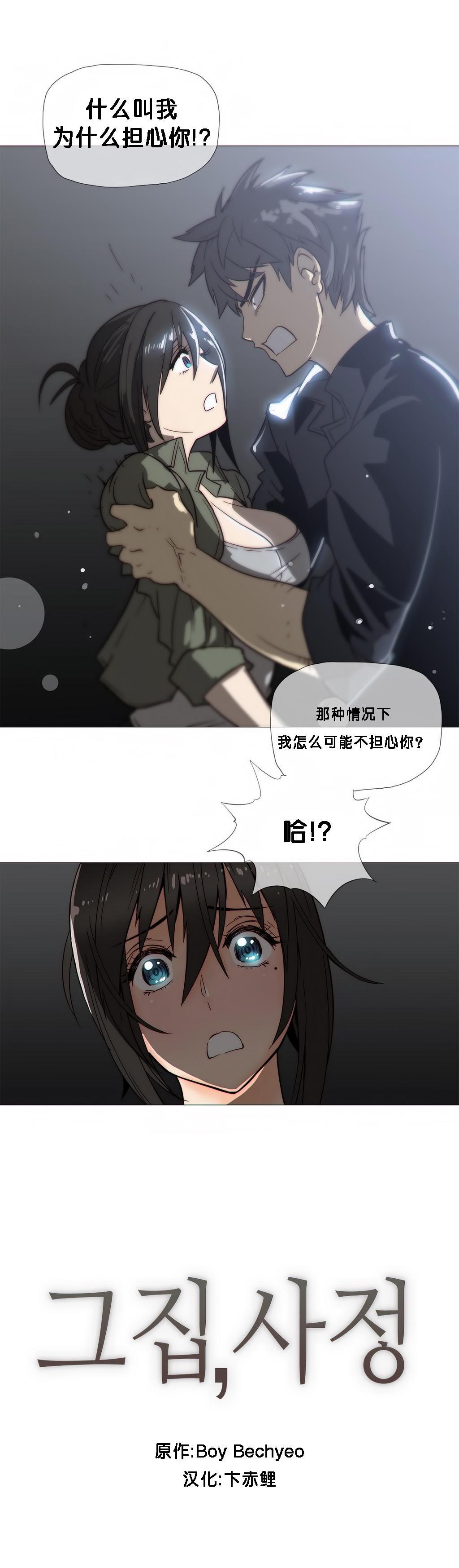 HouseHold Affairs 【卞赤鲤个人汉化】1~21话(持续更新中) 474