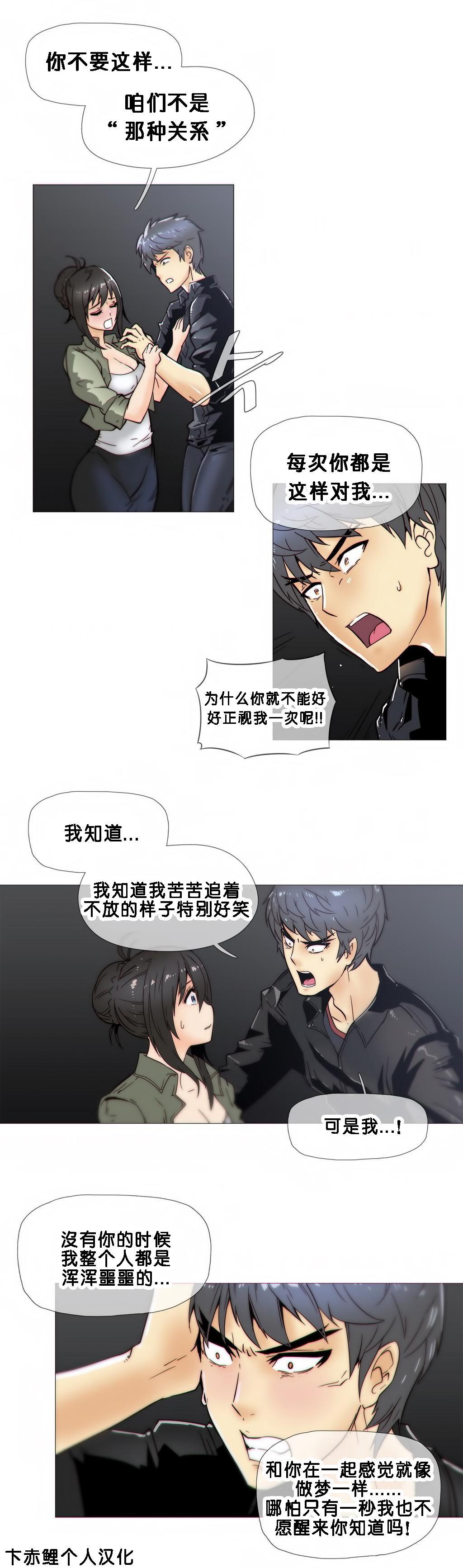HouseHold Affairs 【卞赤鲤个人汉化】1~21话(持续更新中) 475
