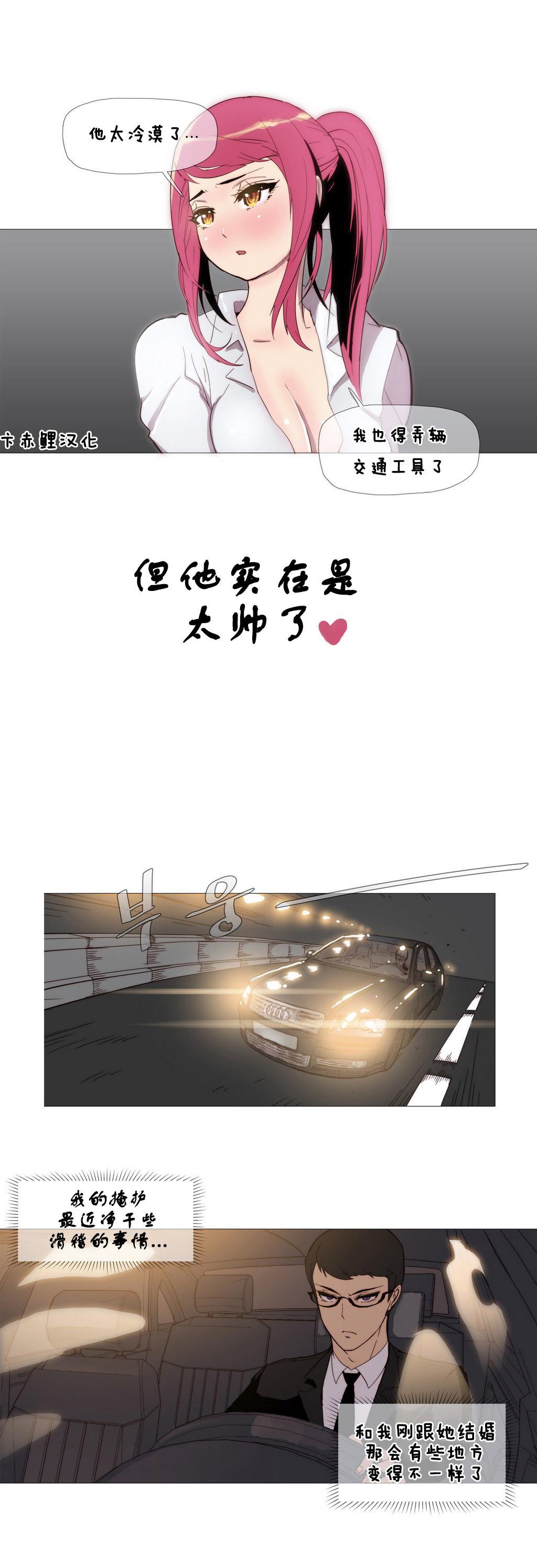HouseHold Affairs 【卞赤鲤个人汉化】1~21话(持续更新中) 47