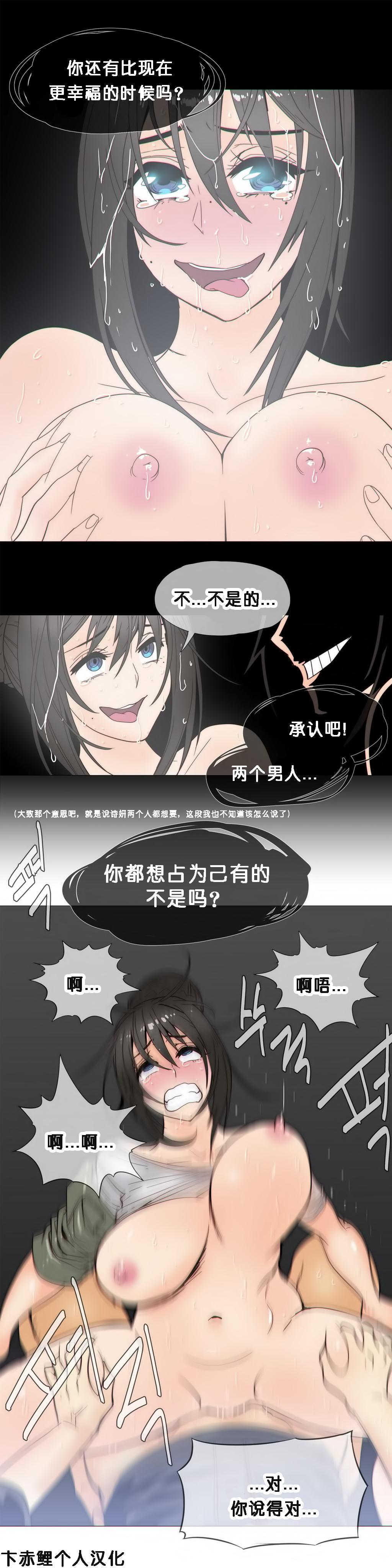 HouseHold Affairs 【卞赤鲤个人汉化】1~21话(持续更新中) 486