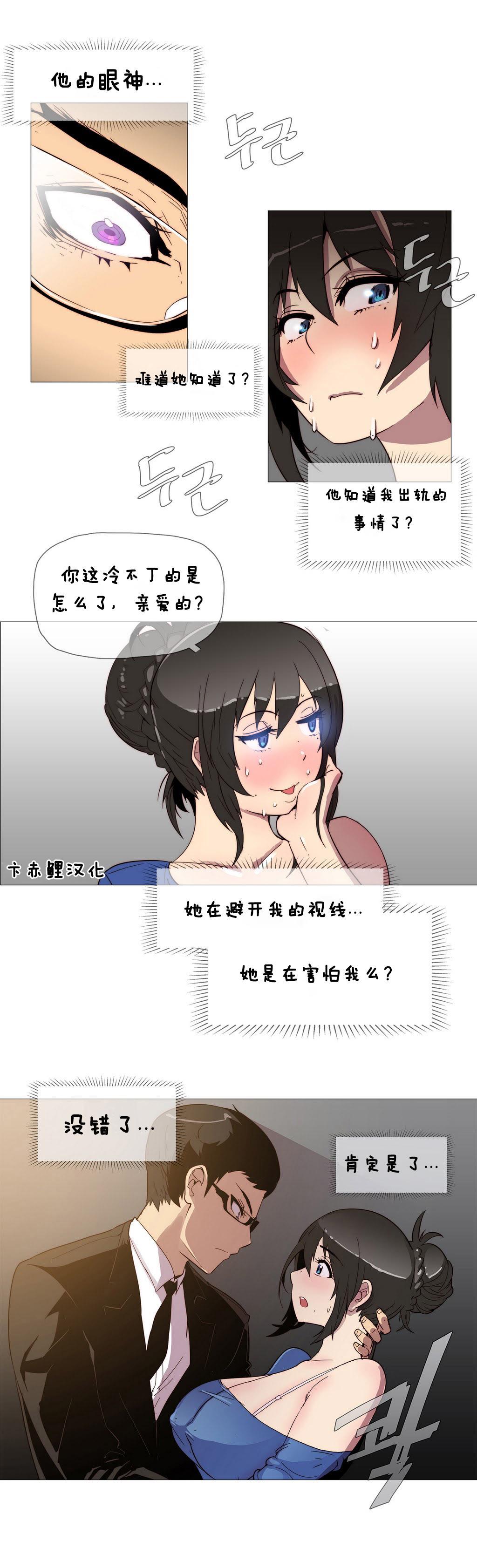 HouseHold Affairs 【卞赤鲤个人汉化】1~21话(持续更新中) 50