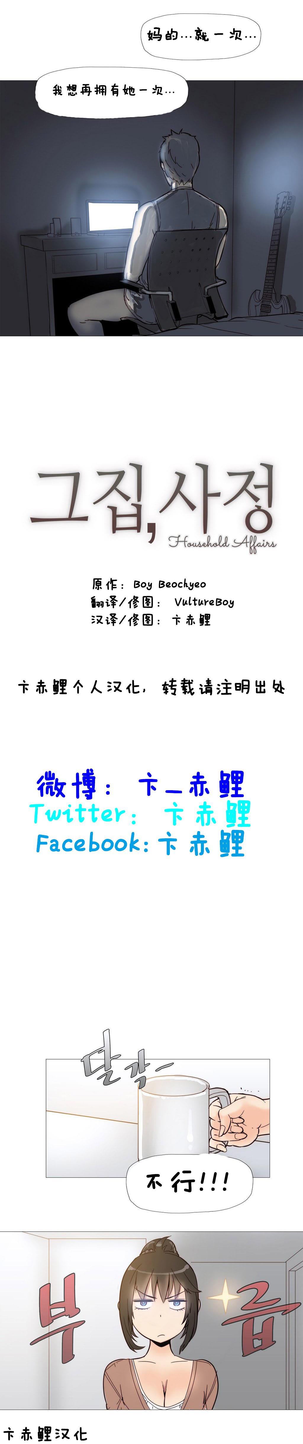 HouseHold Affairs 【卞赤鲤个人汉化】1~21话(持续更新中) 57