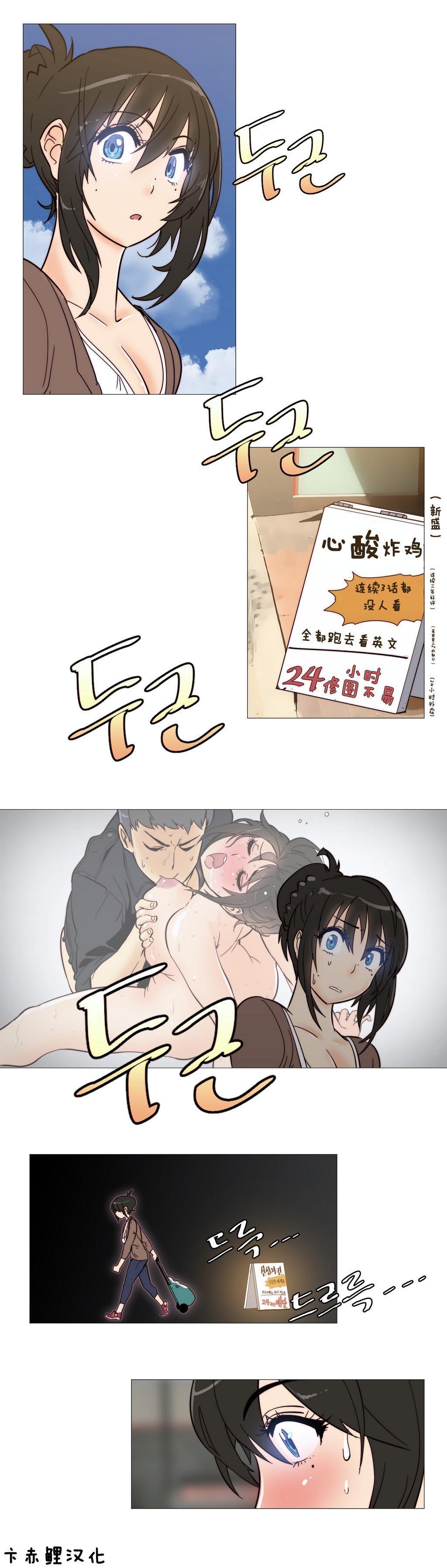 HouseHold Affairs 【卞赤鲤个人汉化】1~21话(持续更新中) 62