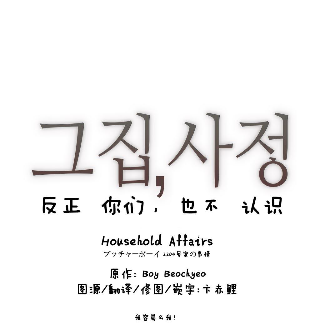 HouseHold Affairs 【卞赤鲤个人汉化】1~21话(持续更新中) 73