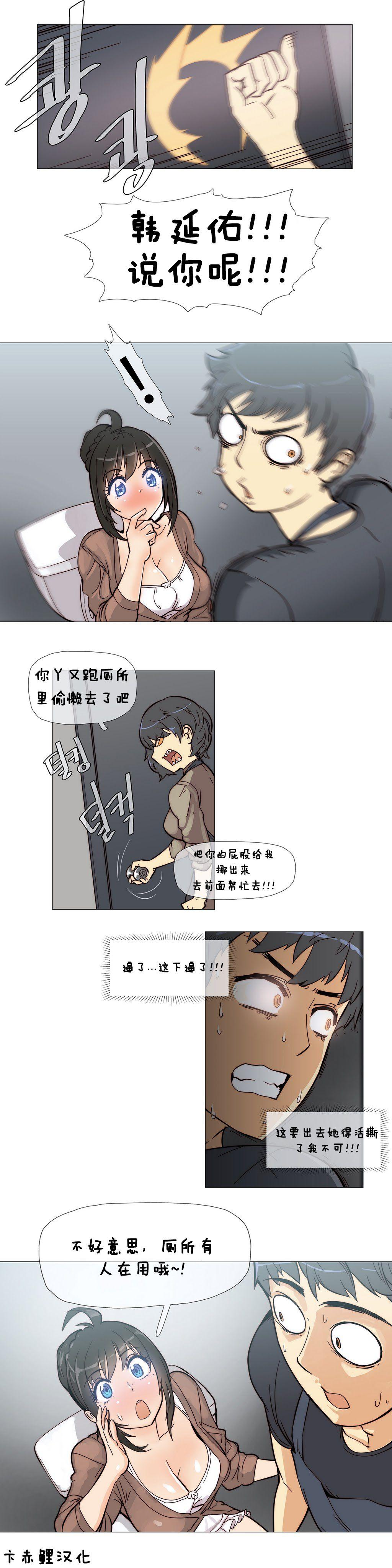 HouseHold Affairs 【卞赤鲤个人汉化】1~21话(持续更新中) 75